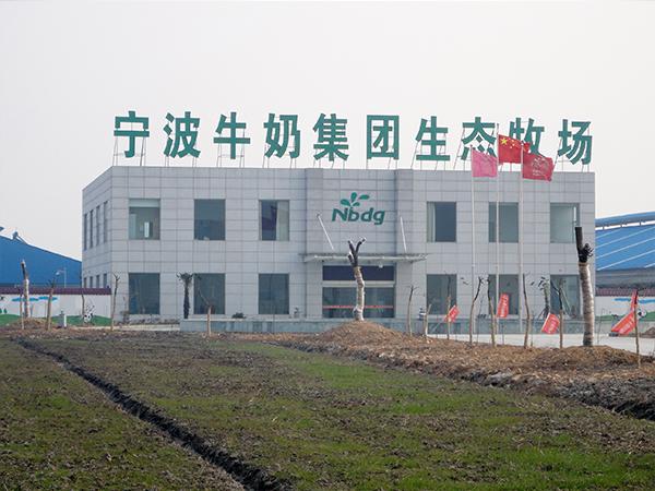 宁波牛奶集团生态牧场工程