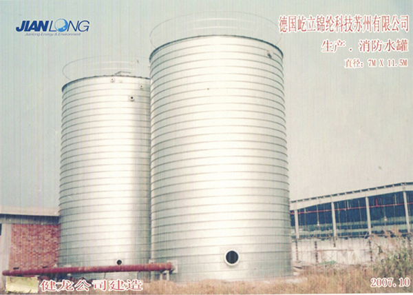 德国屹立锦纶科技苏州有限公司 生产消防水罐  直径7m*11.5m