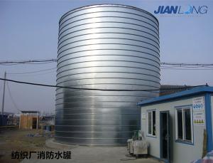 纺织厂消防水罐
